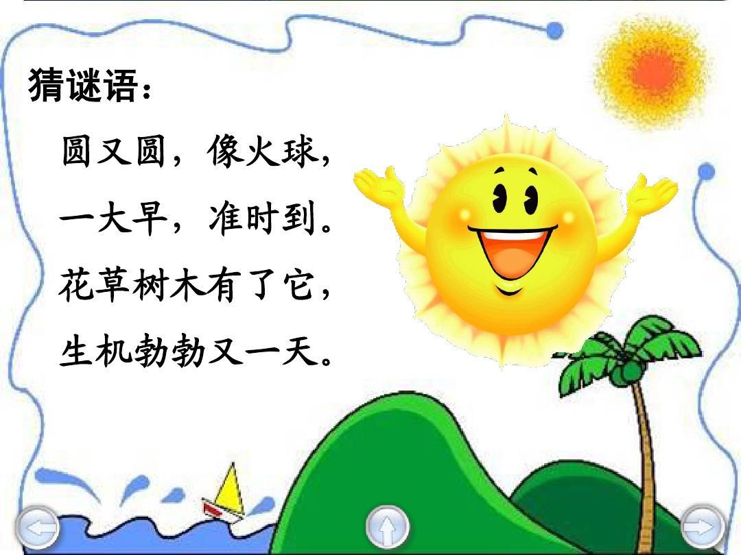 沪教版小学语文二太阳海报第模板《语文的话》小学生秋游下册年级图片