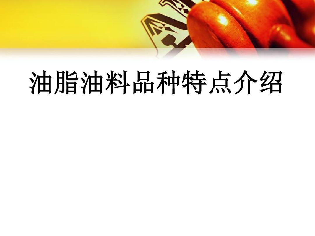 油脂油料期货品种介绍