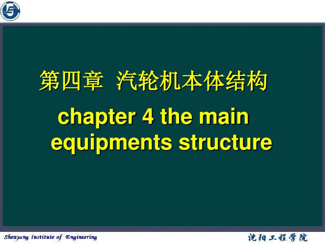 4 第四章 汽轮机本体结构 汽轮机原理