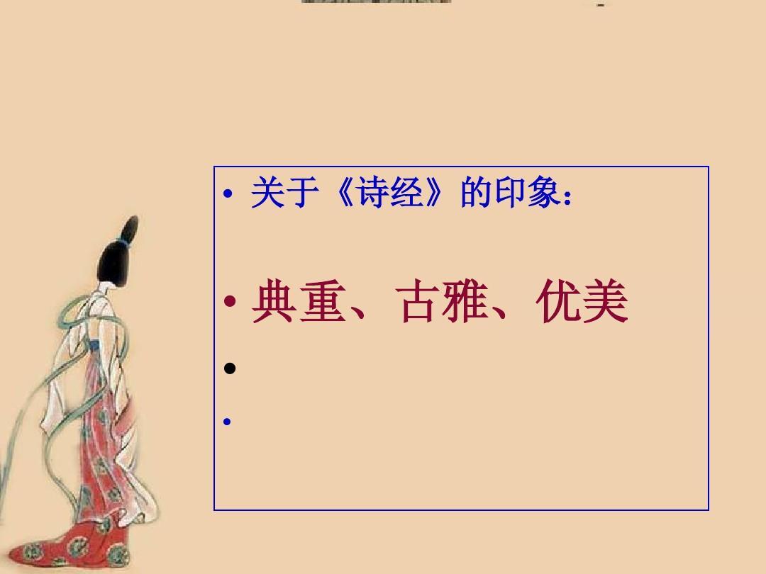 高中语文诗词名句_诗经PPT_word文档在线阅读与下载_无忧文档