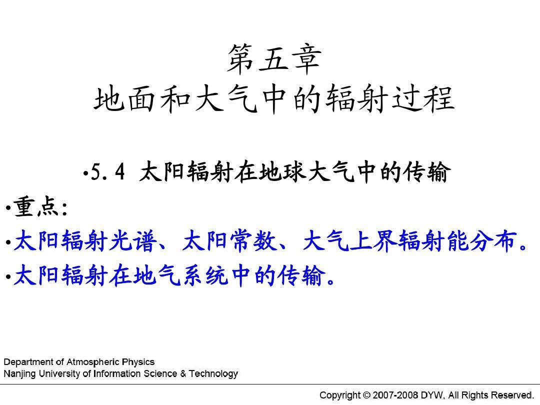 (AP05)太阳辐射传输