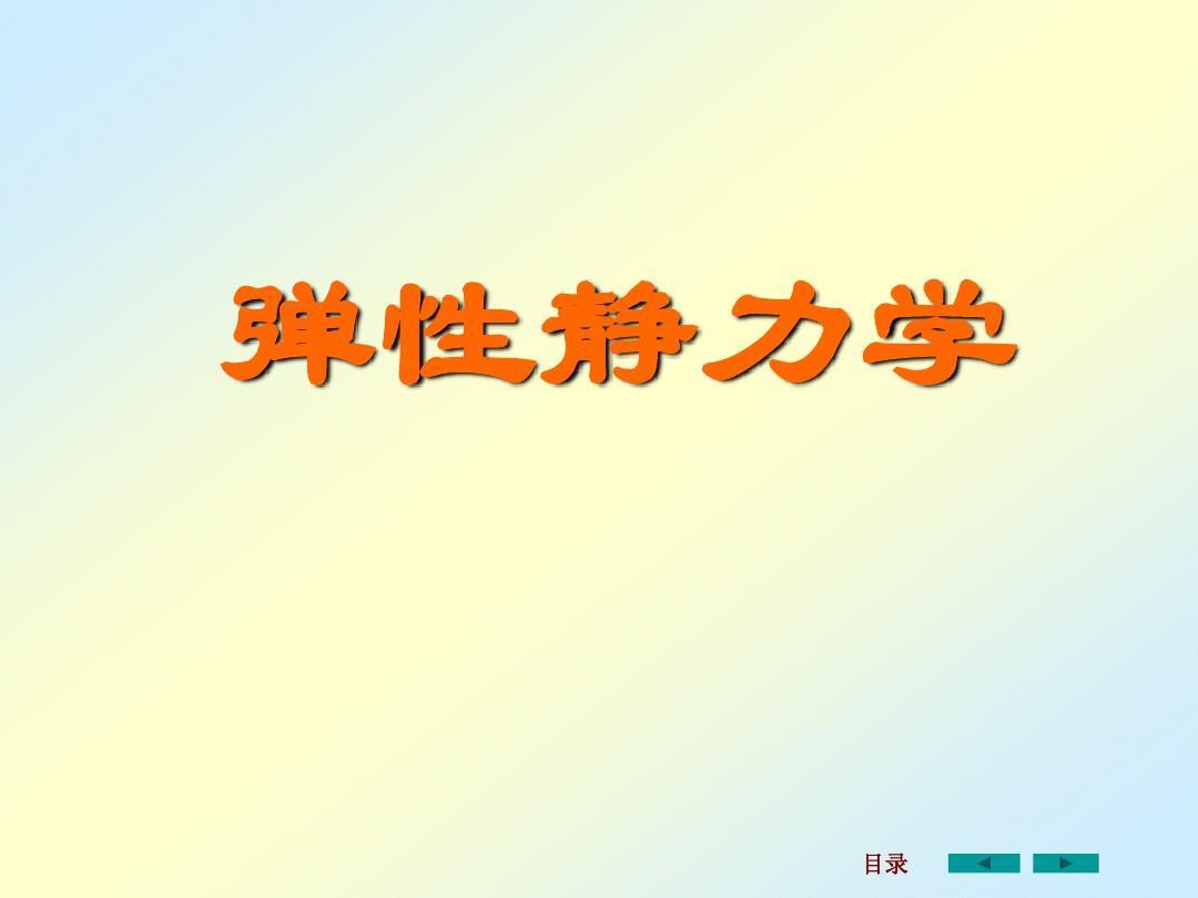 刘鸿文版材料力学课件全套