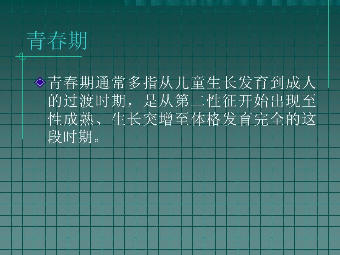 青春期发育及卫生-2012-10-11ppt