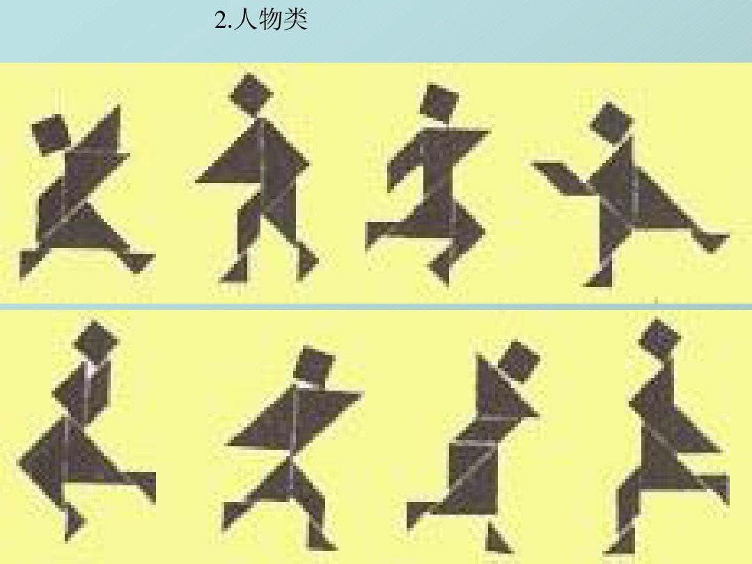七巧板拼图欣赏ppt图片