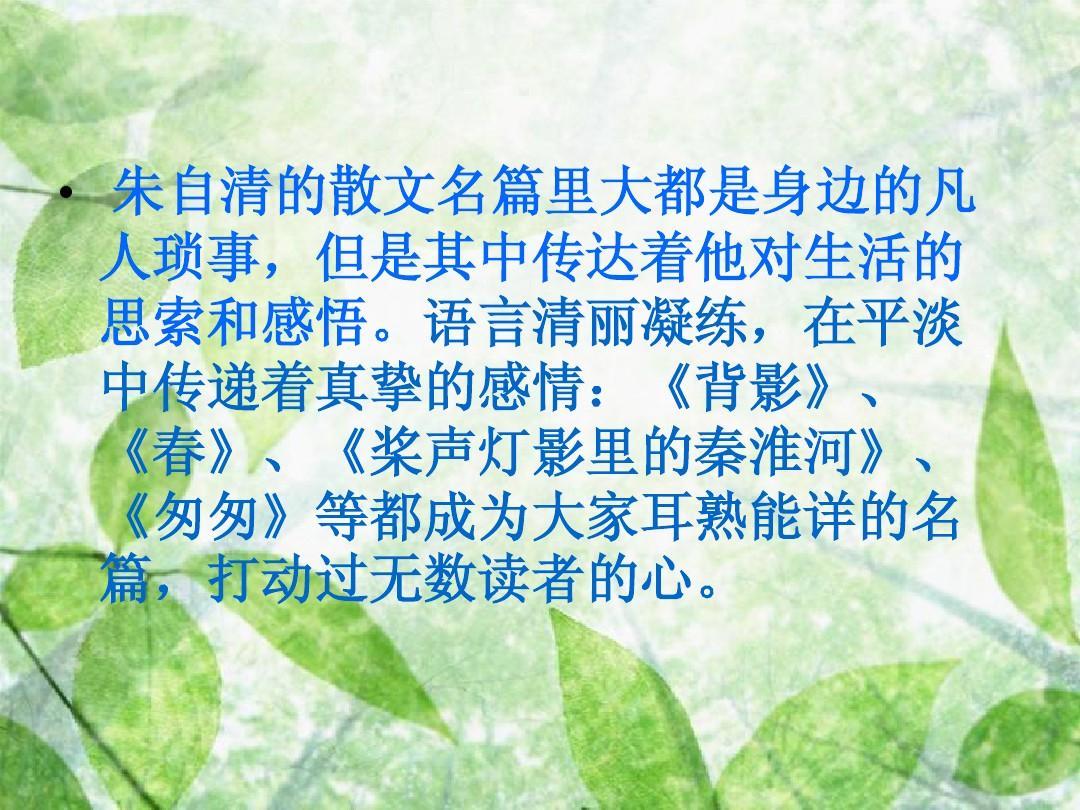 朱自清散文赏析ppt