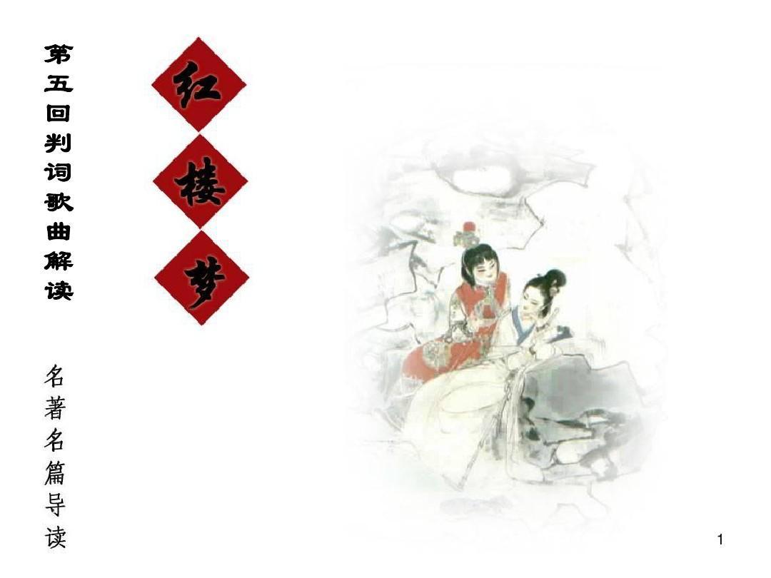 (共142页,当前第1页) 你可能喜欢 红楼梦解读 三国人物大全 红楼梦