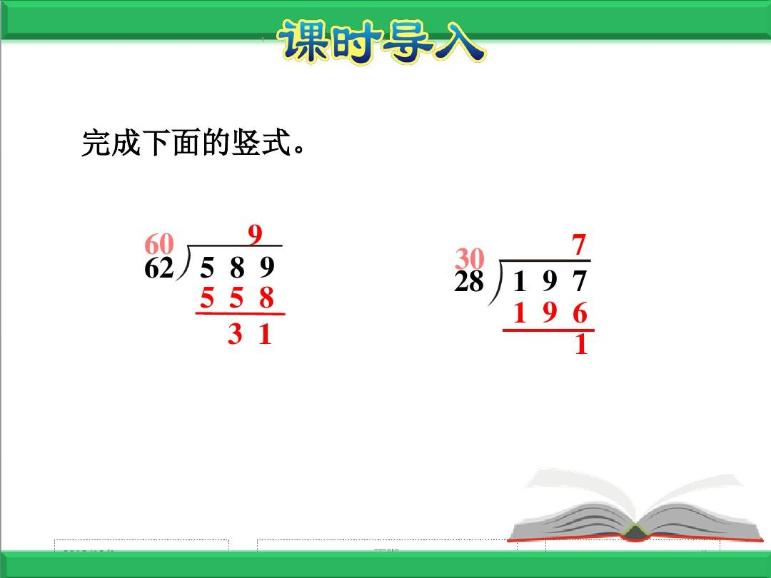 三除数除以两位数第3净土把极乐接近和它看做的整十数试商课时ppt位数课件教学图片