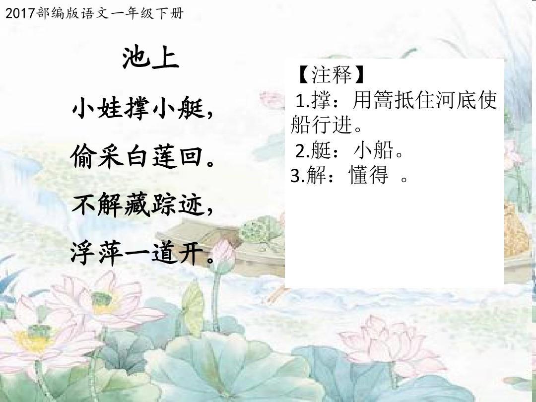 人教(部编版)一年级语文下册《12古诗二首-池上》课件