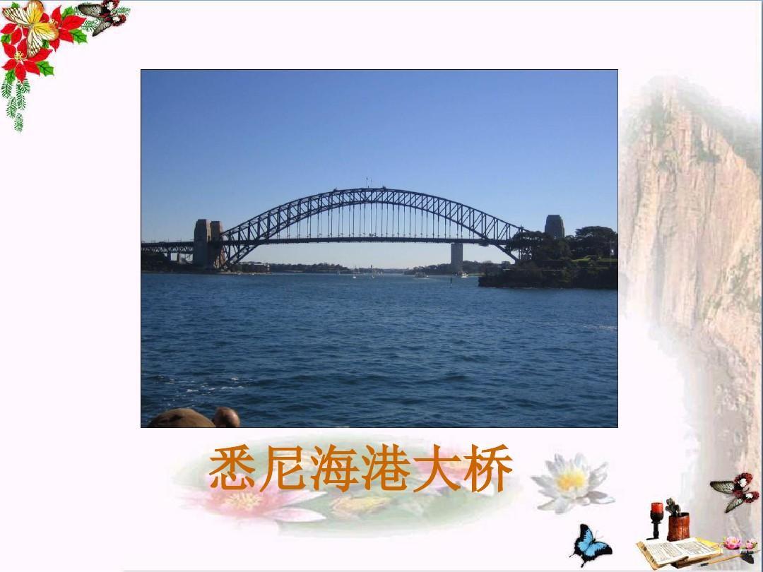 三意义年级语文赵州桥ppt课件2上册S版课件的正比例优教语文图片