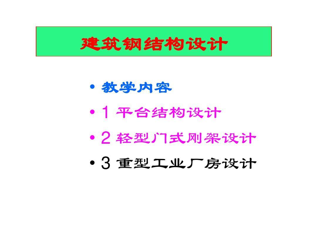 第七章平台钢结构设计