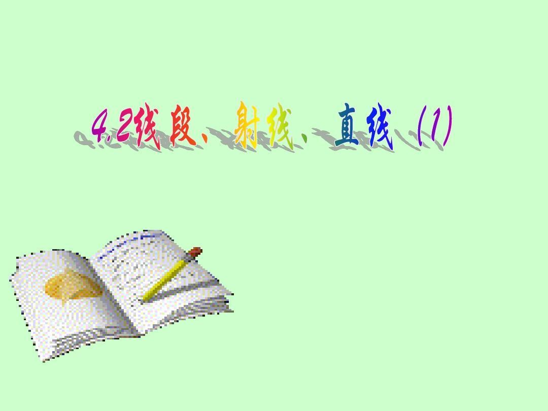人教版七年级上册新七年级上同第四章《4.2 直线、射线、线段》课件(54张PPT)