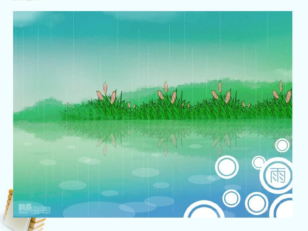 一年級美術上冊 小雨沙沙 1課件 浙美版ppt圖片