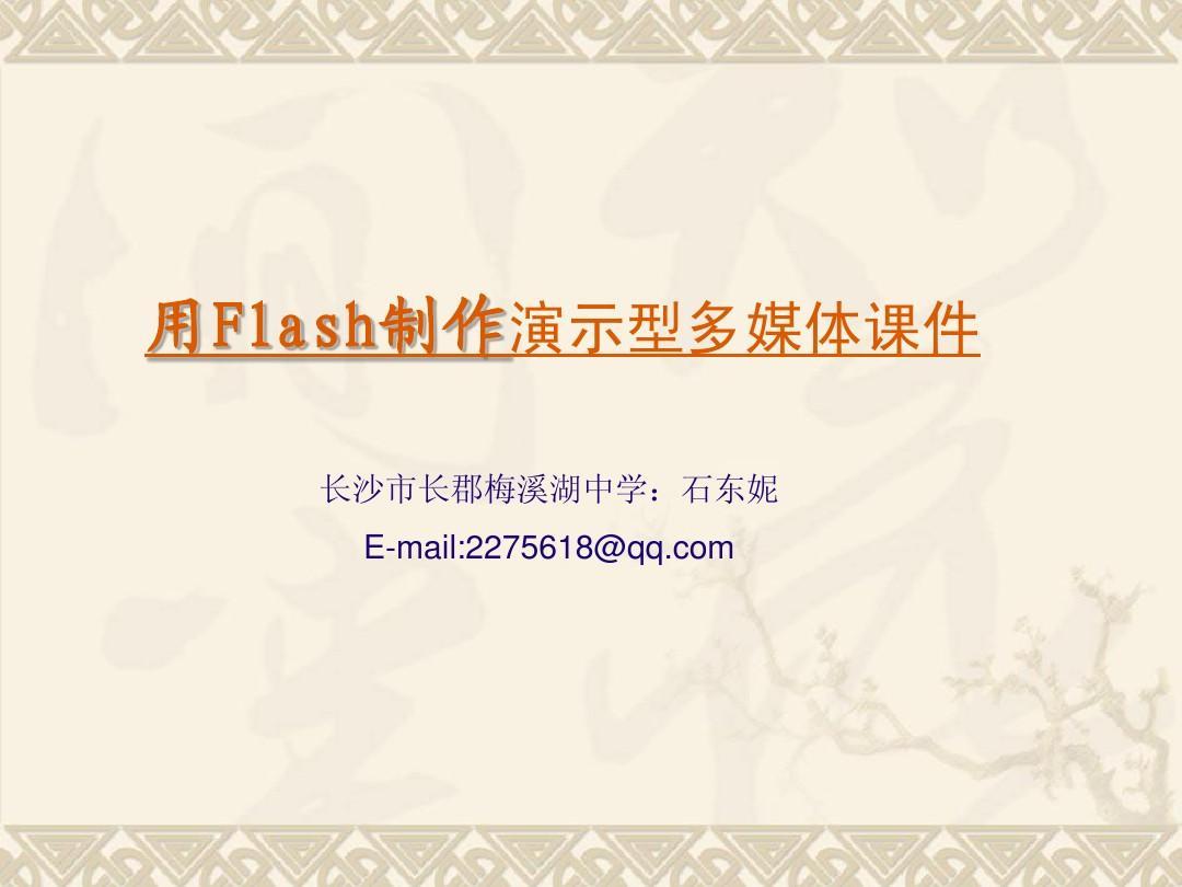 用FLASH制作教案演示型课堂PPT初中音乐课件表格图片