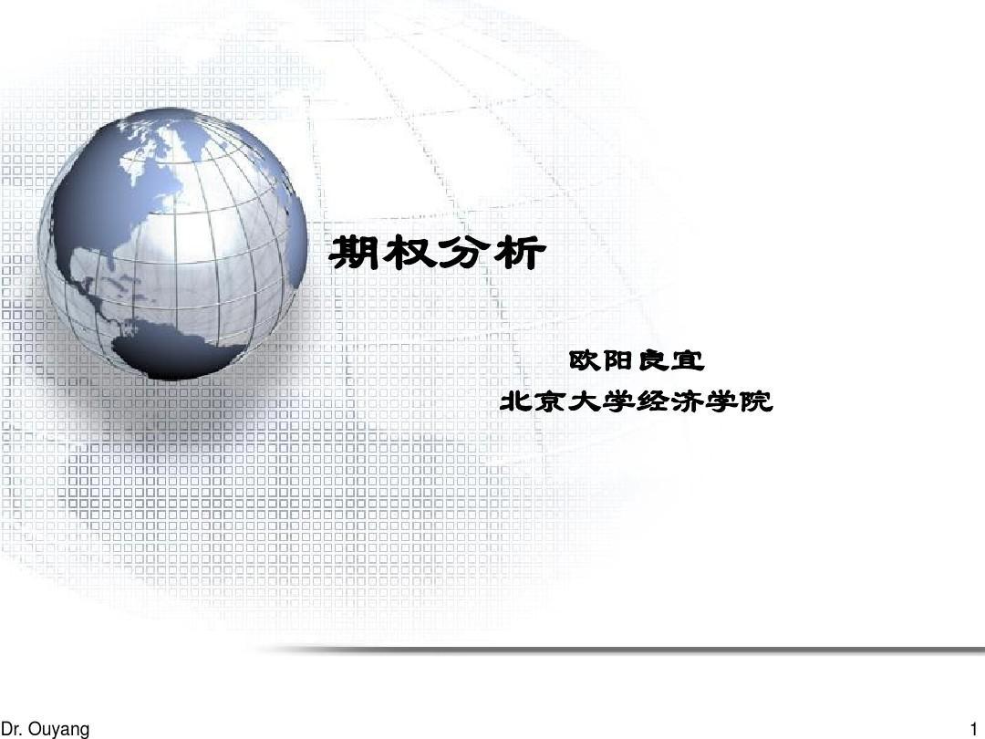 北京大学经济学院--期货与期权市场课件(欧阳良宜)-2