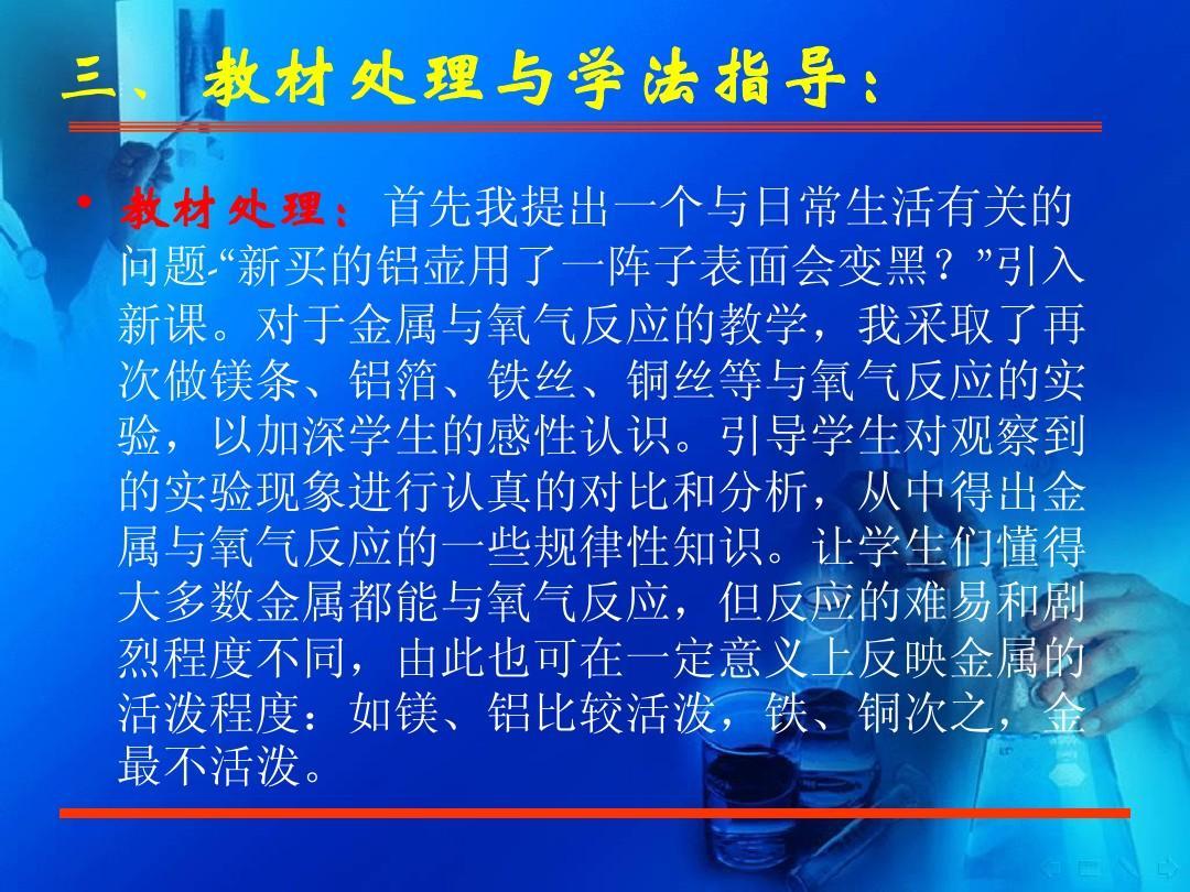 人教的化学性质说课稿ppt年级下册版九教学课件(新)句容金属局图片