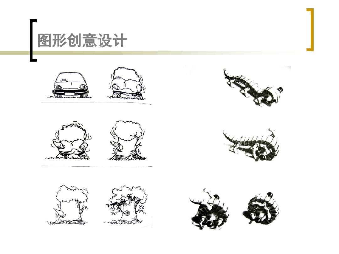 图形创意设计课堂作业5答案ppt图片