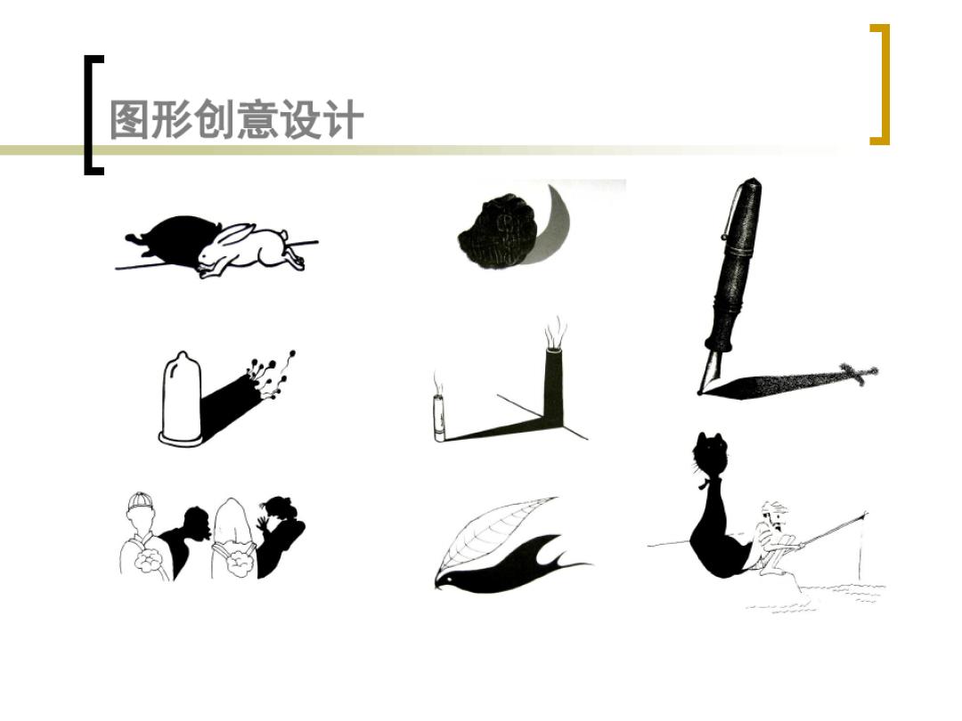 问:由中国两个字你会联想到其它什么是我们的一门课程叫图形创意答:从图片