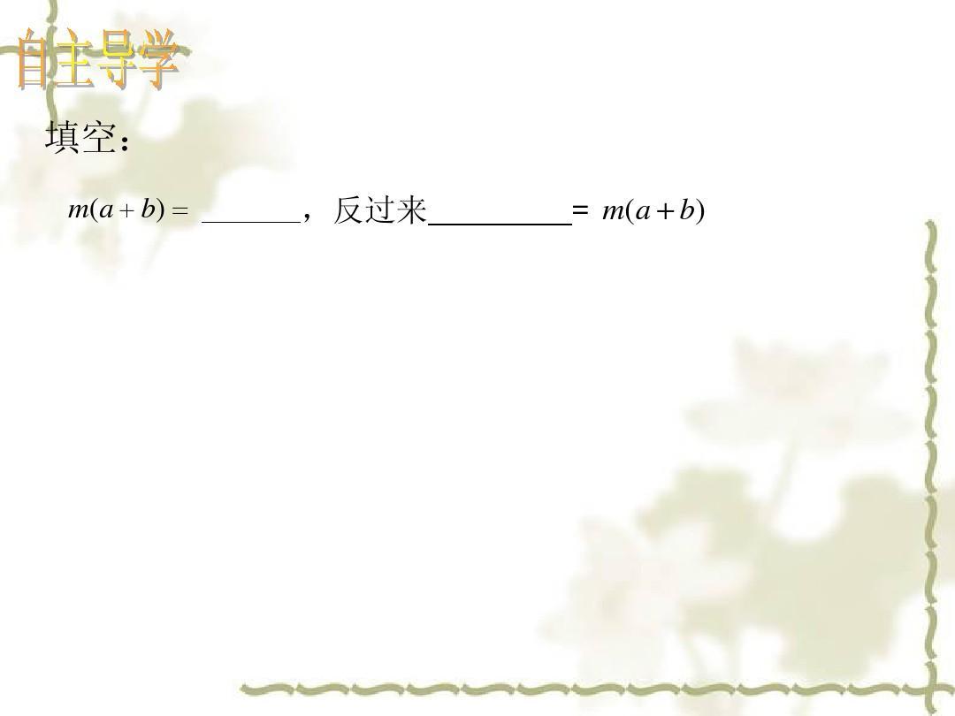 新浙教版七数学教案下课件提取垃圾4.2备课公因式法(1年级v数学学期反思图片