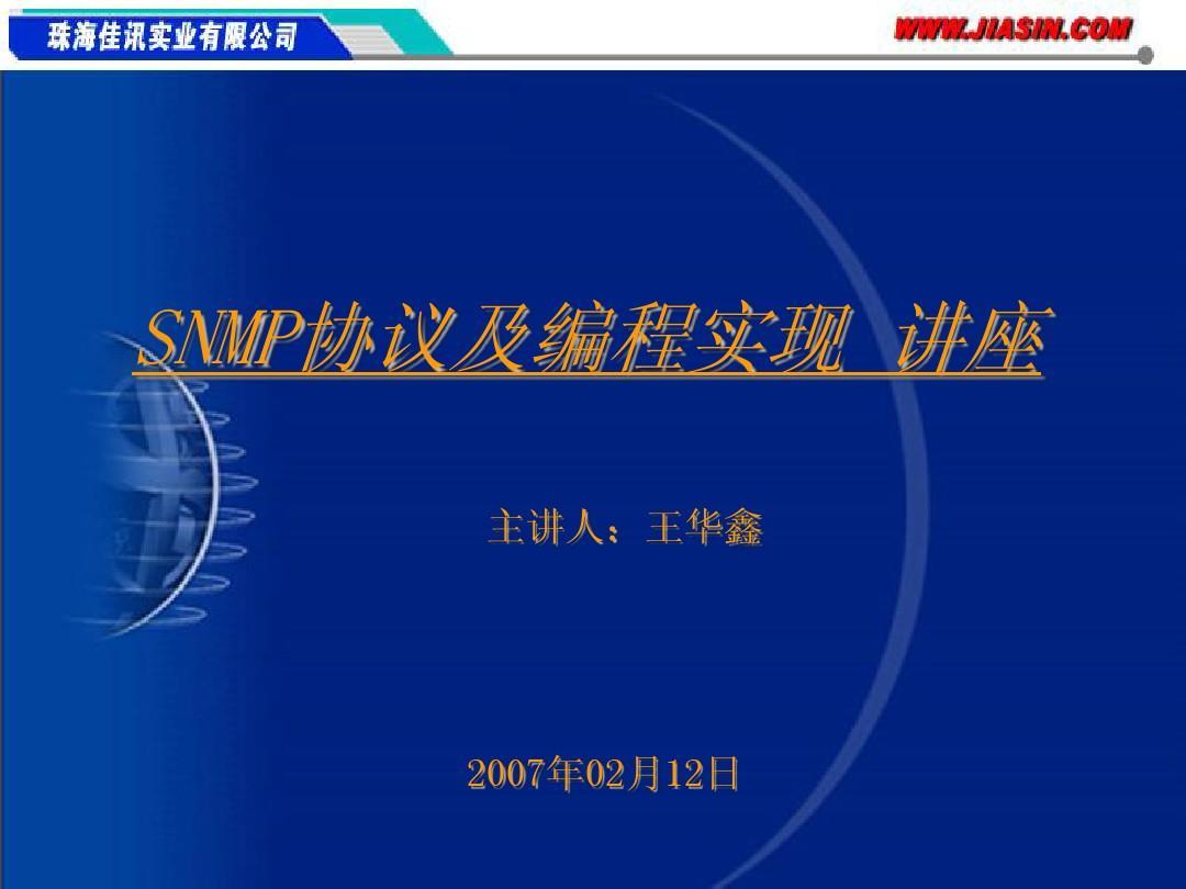 SNMP协议及编程实现
