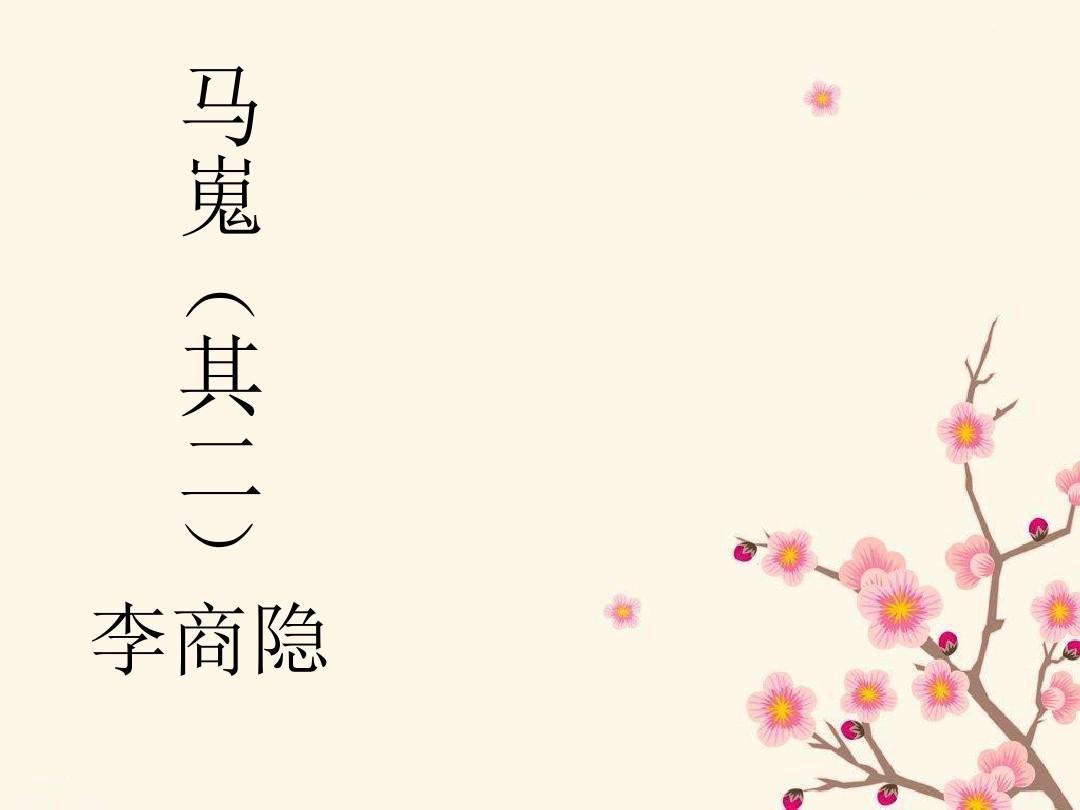 (新)人教版高中语文必修三第7课《李商隐诗两首:马嵬(其二)》课件