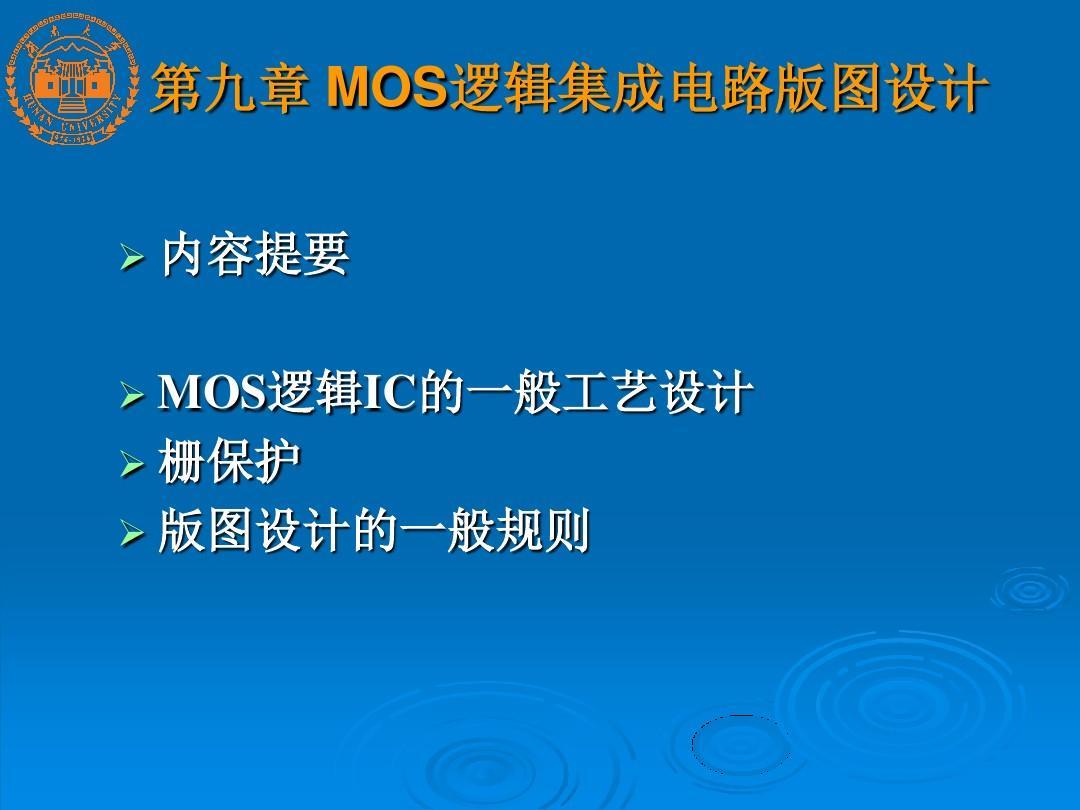 第9章 MOS逻辑集成电路版图设计