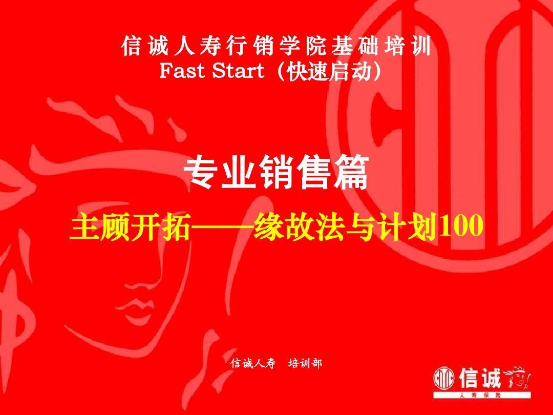 1-02-006主顾开拓(缘故法与计划100)-专业销售篇(1.0版)