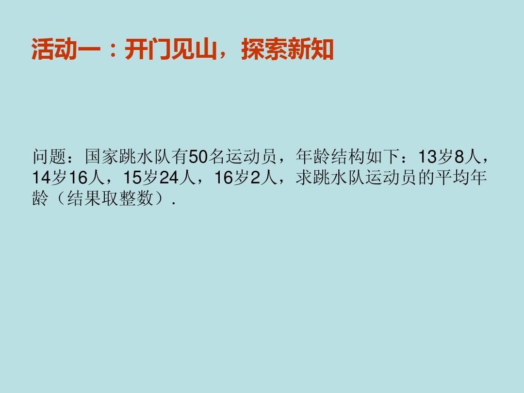 无忧数学所有教育初中分类年级2014年八文档书籍下20.1.初中数学数学图片