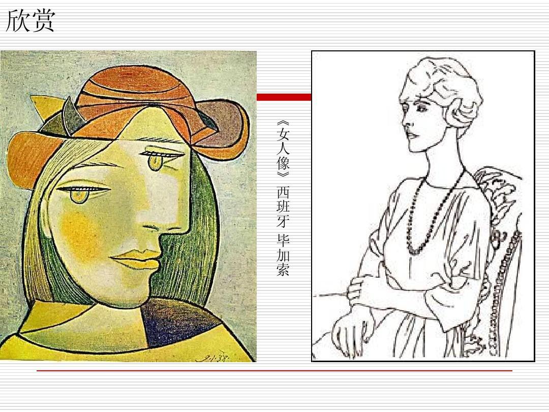 2012人教版七年级美术上册第二单元第1课—小伙伴ppt图片