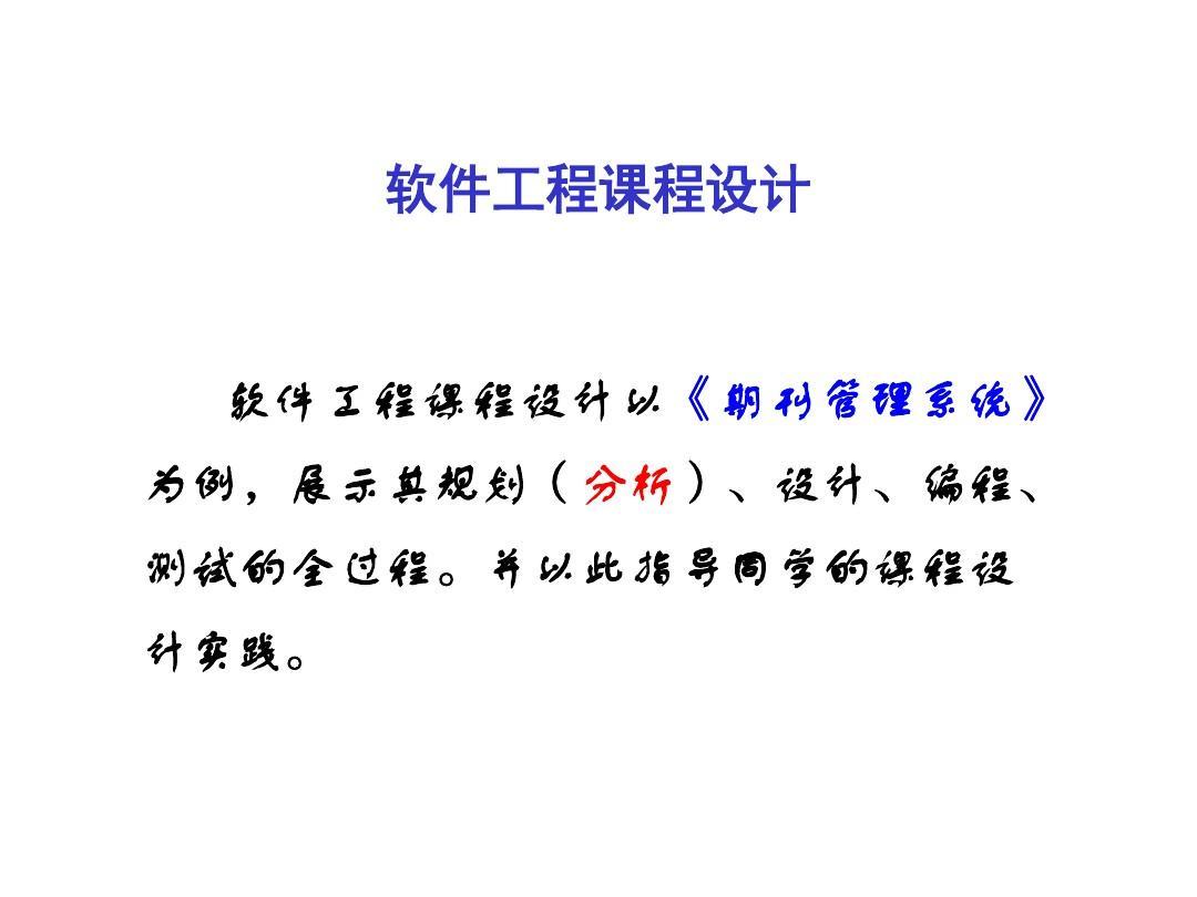 软件工程需求分析-2013级(2-外国设计)大师课件室内设计课程有哪些图片