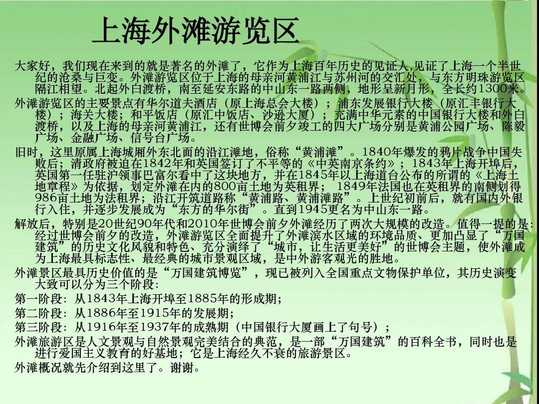 上海外滩游览区概况