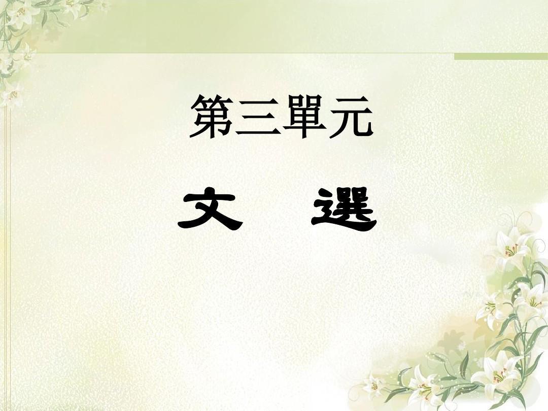 王力《古代汉语》第一册(第三单元)第一部分ppt图片