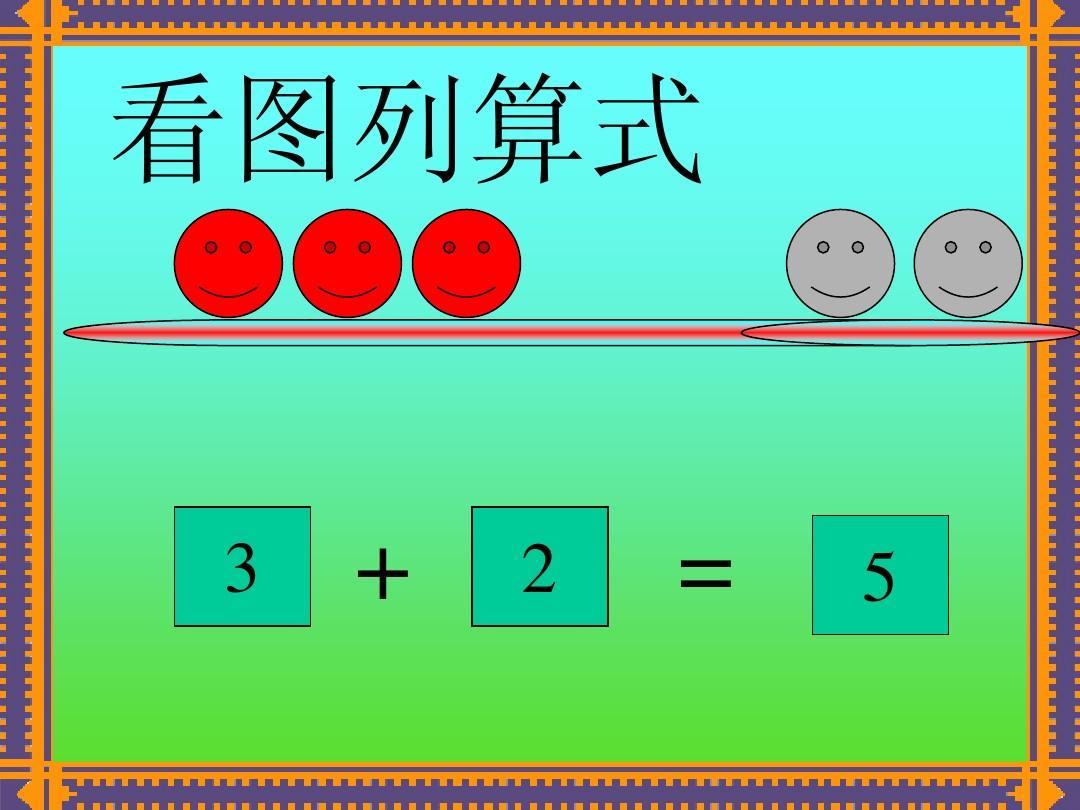 幼儿教育 幼儿读物 幼儿园大班数学课件--5以内数的加减ppt  看图列图片