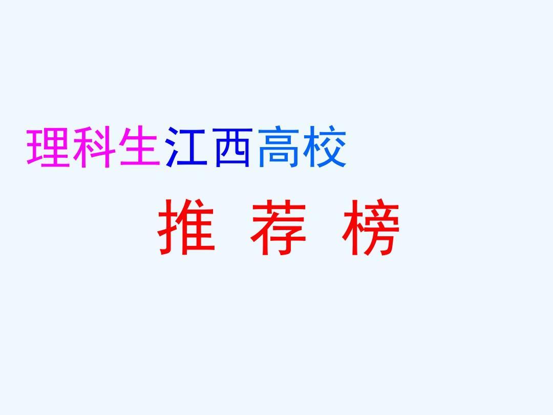 理科生江西高校推荐榜