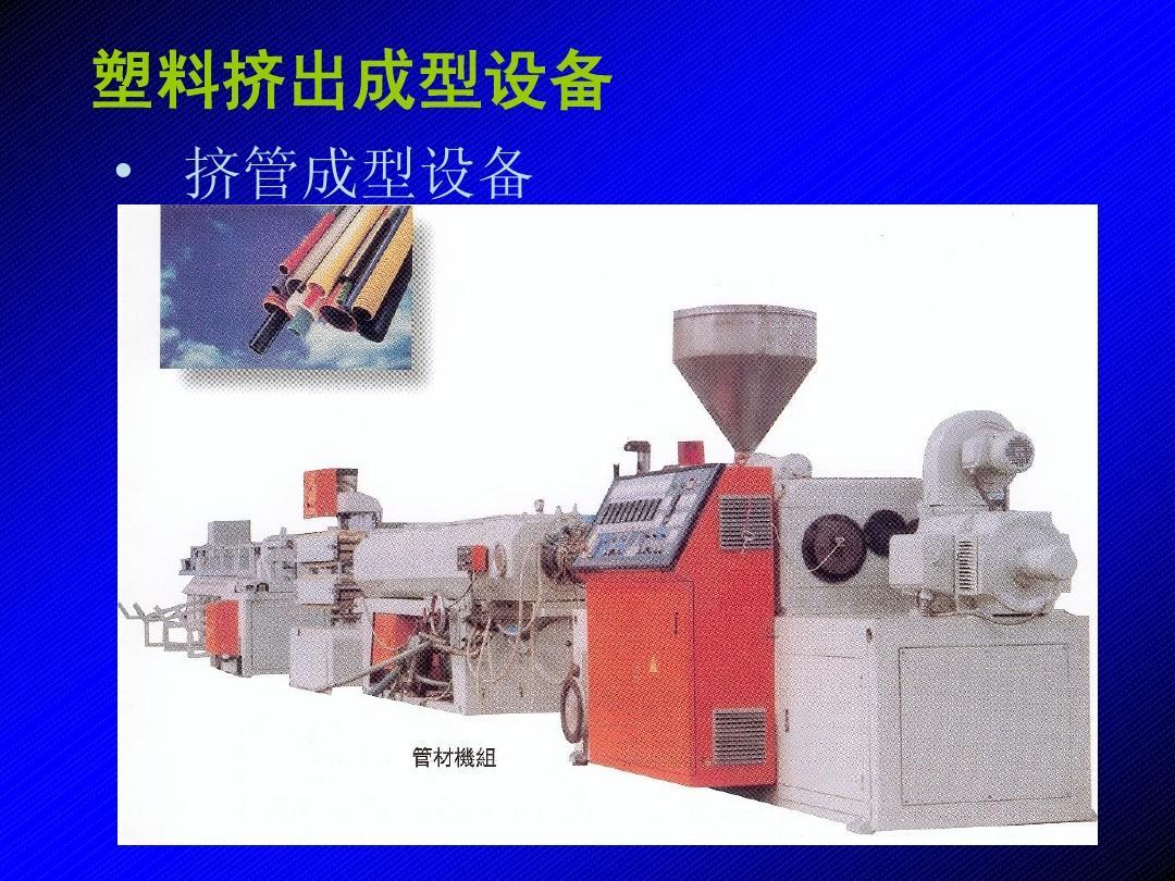 挤出管材的模具设计及v管材工艺ppt纯k装修设计是谁图片