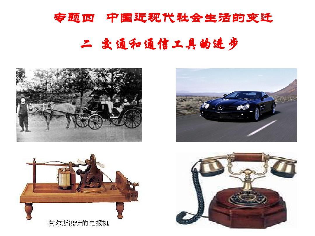 中国近现代史课件_二 交通和通信工具的进步PPT_word文档在线阅读与下载_无忧文档