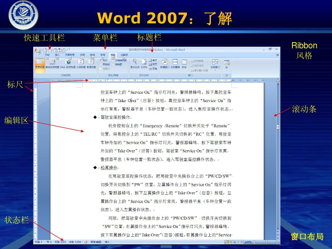 word2007操作方法演示ppt_word文档在线阅读与下载