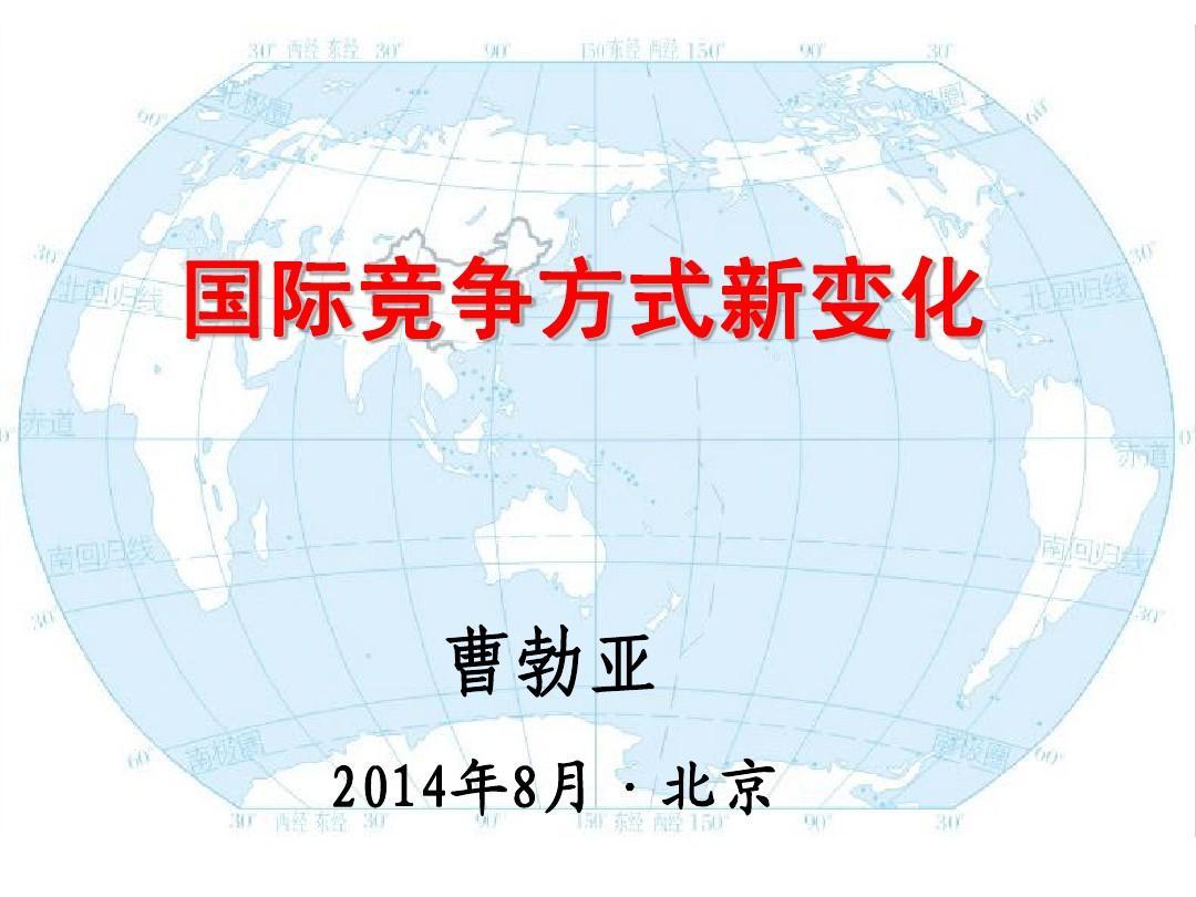 国际竞争方式新变化PPT