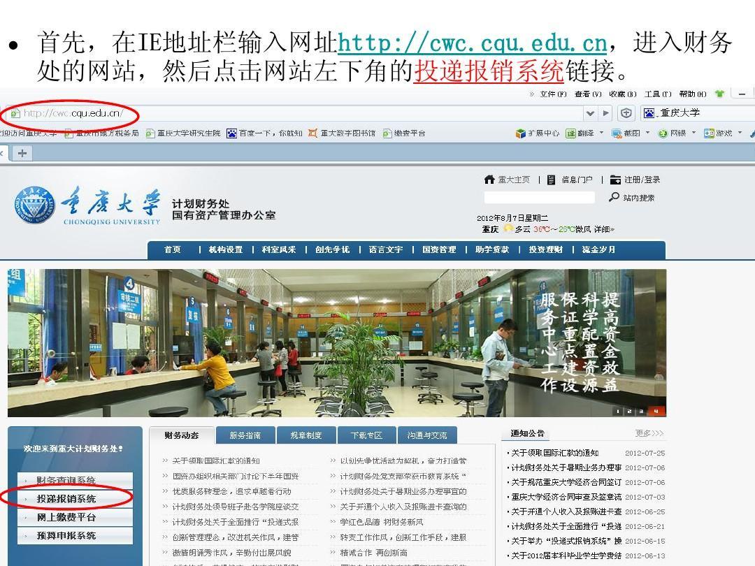 """重庆大学""""投递式报销""""业务填报指南"""