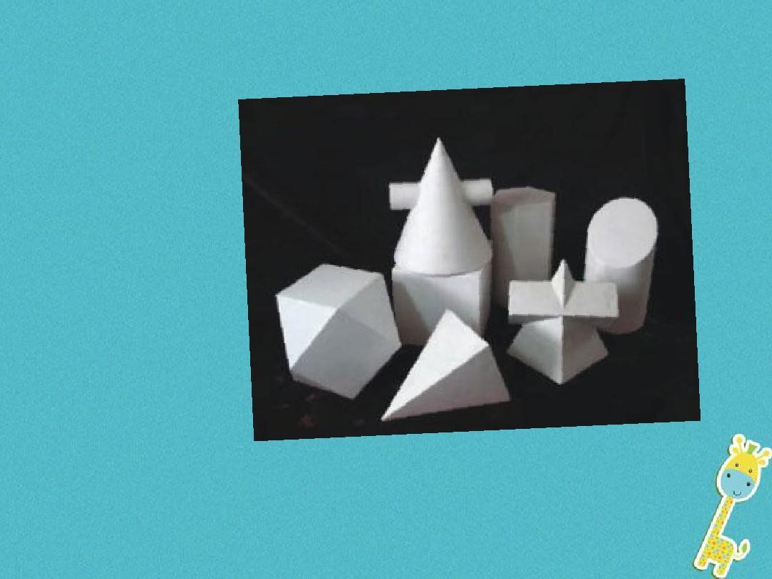 七年级下册美术9下册课件的联想形体4人美版ppt三年英语级几何的备课图片