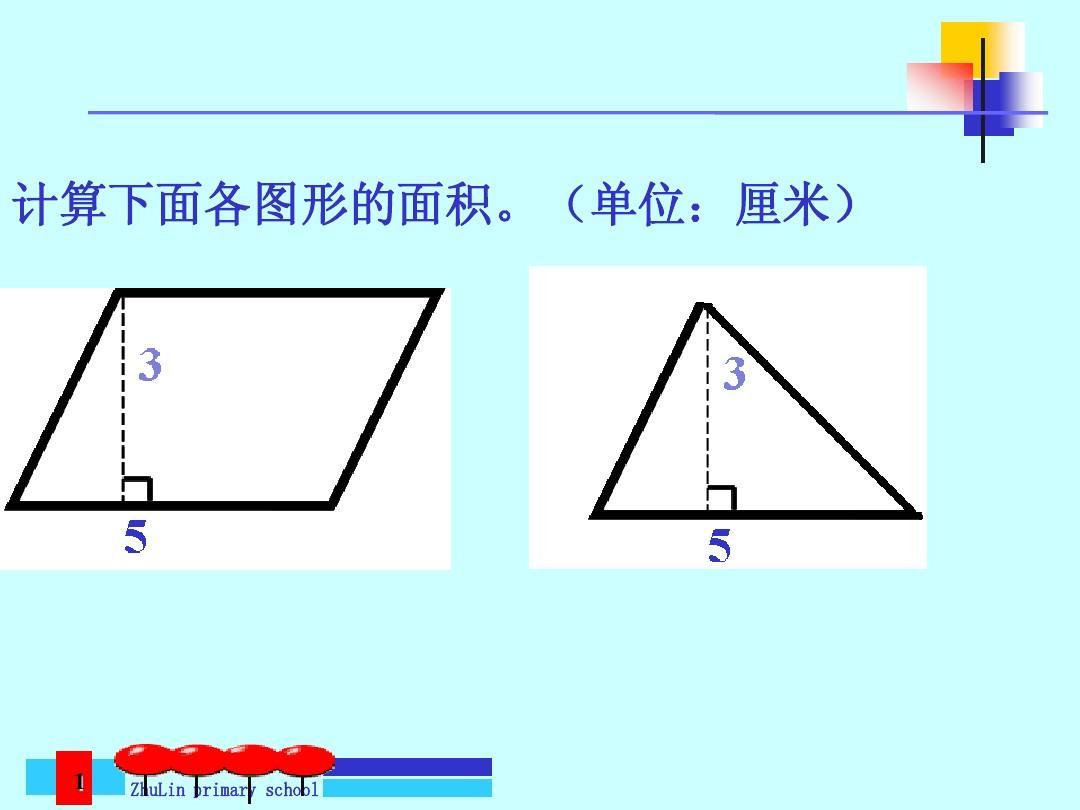 梯形的面积公式_三角形面积的计算公式ppt