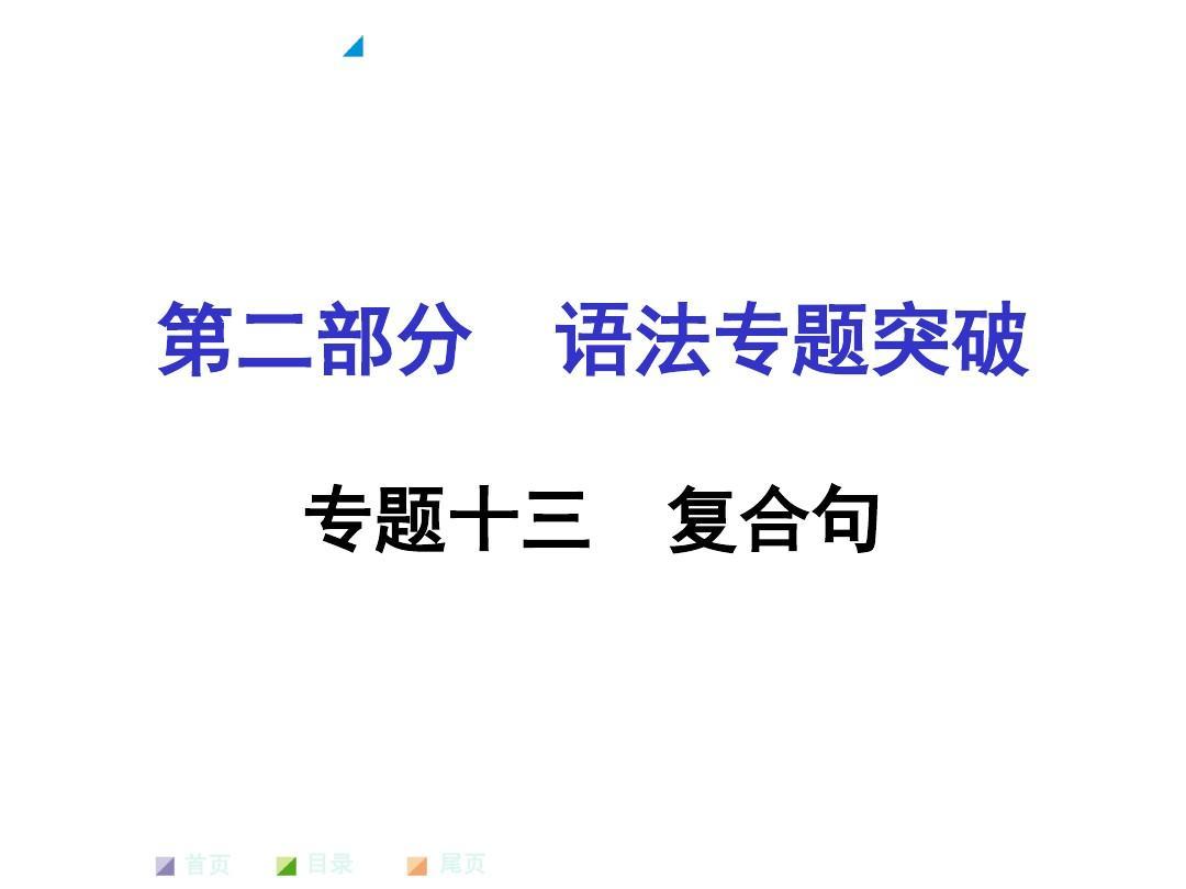 中考英语 复合句PPT_word文档在线阅读与下载