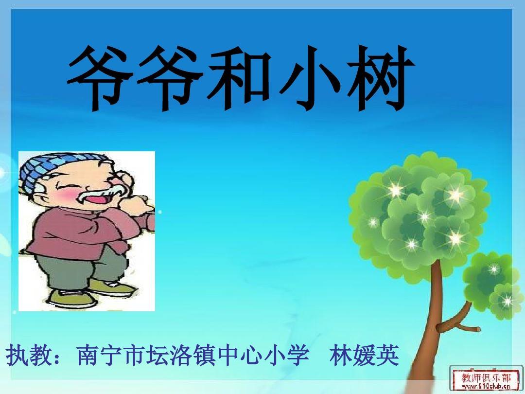 《小树和朋友》赛课ppt音乐你好游戏爷爷小班课后反思图片