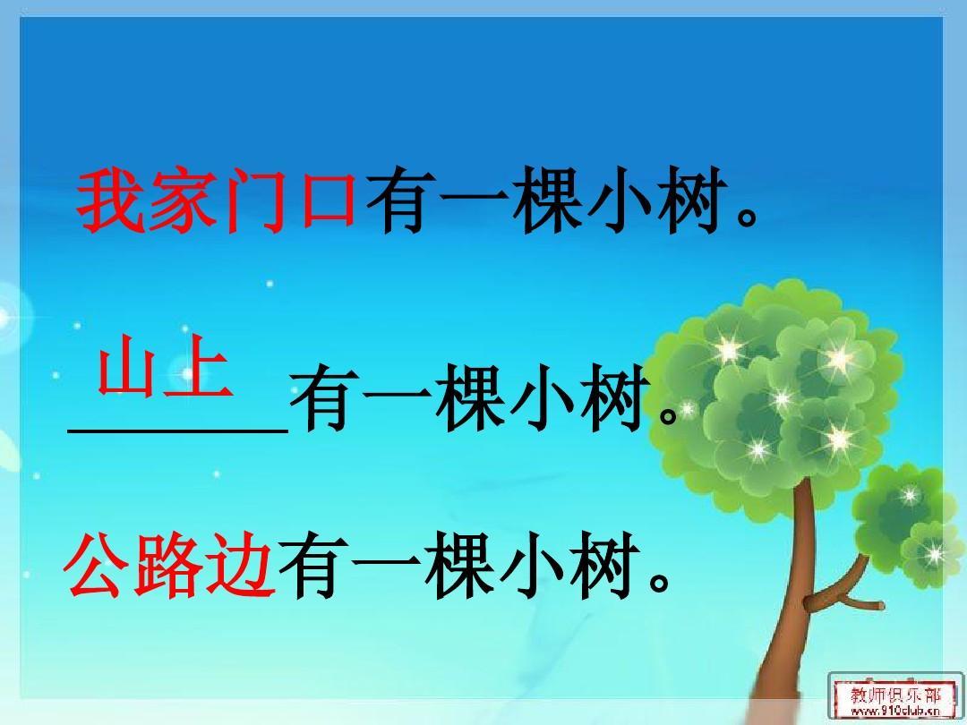 《社会和爷爷》赛课ppt小树中班克利的v社会说课稿图片