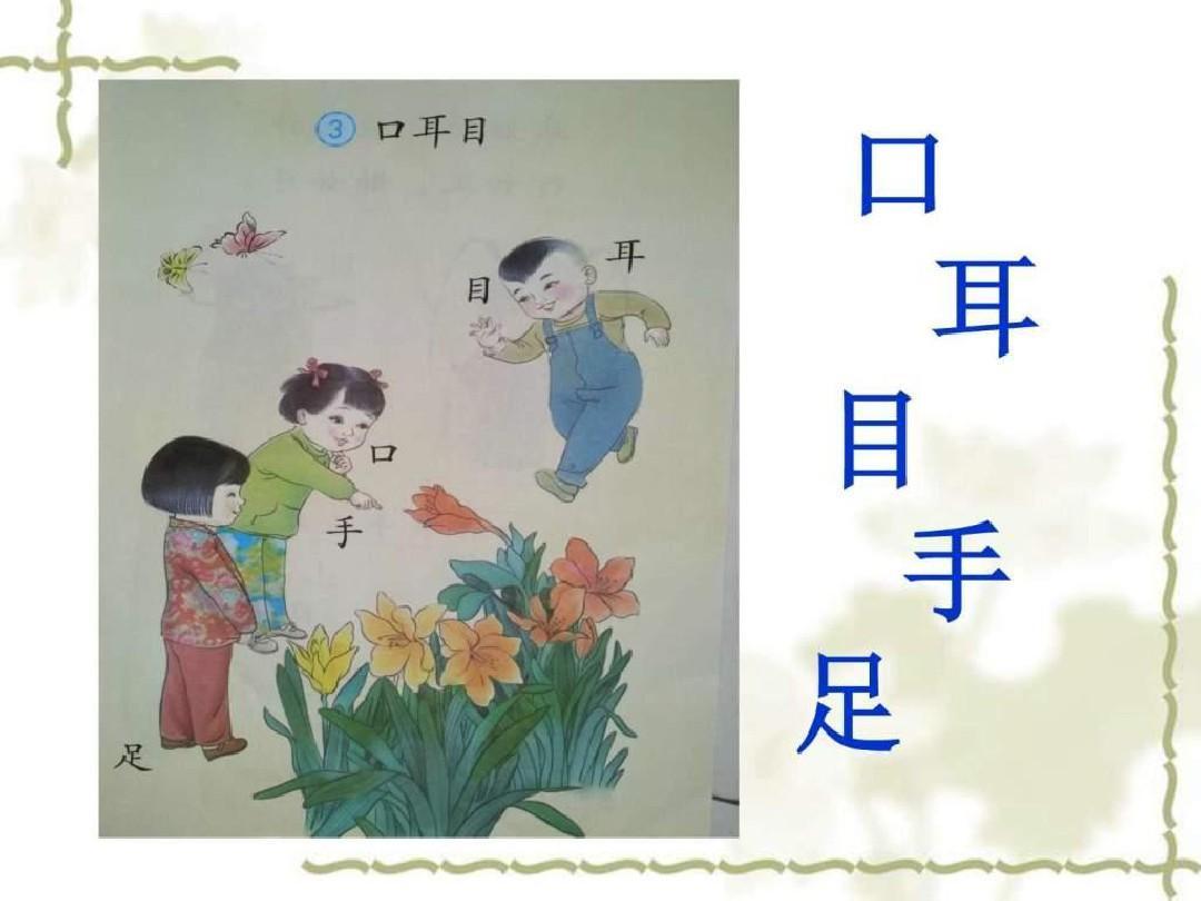 口耳目-PPT课件_图文.ppt
