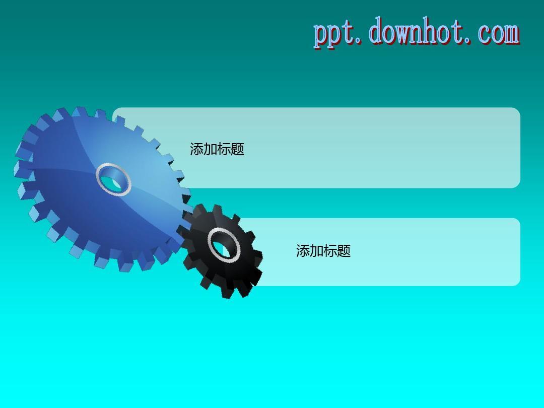 ppt模板文本框集合
