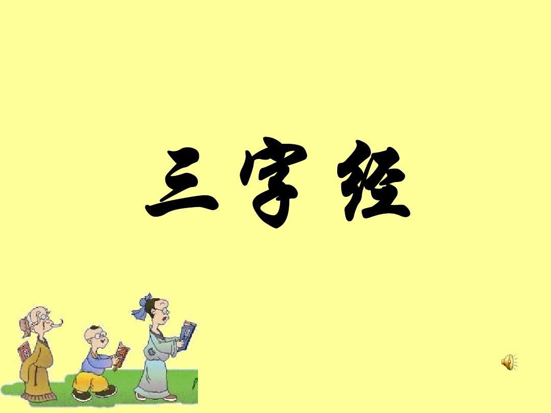 三字经全文带拼音ppt