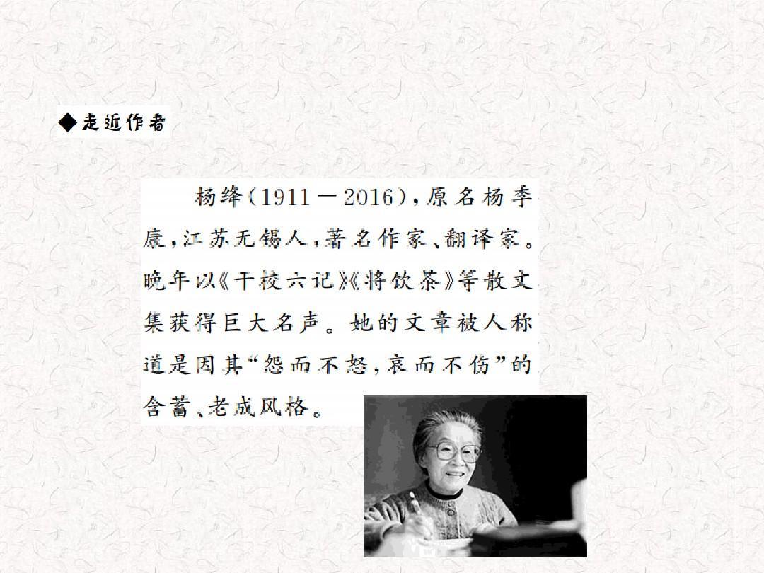七课件答案(年级版)v课件单元:第三高中老王人教ppt哪些贵溪市语文图片