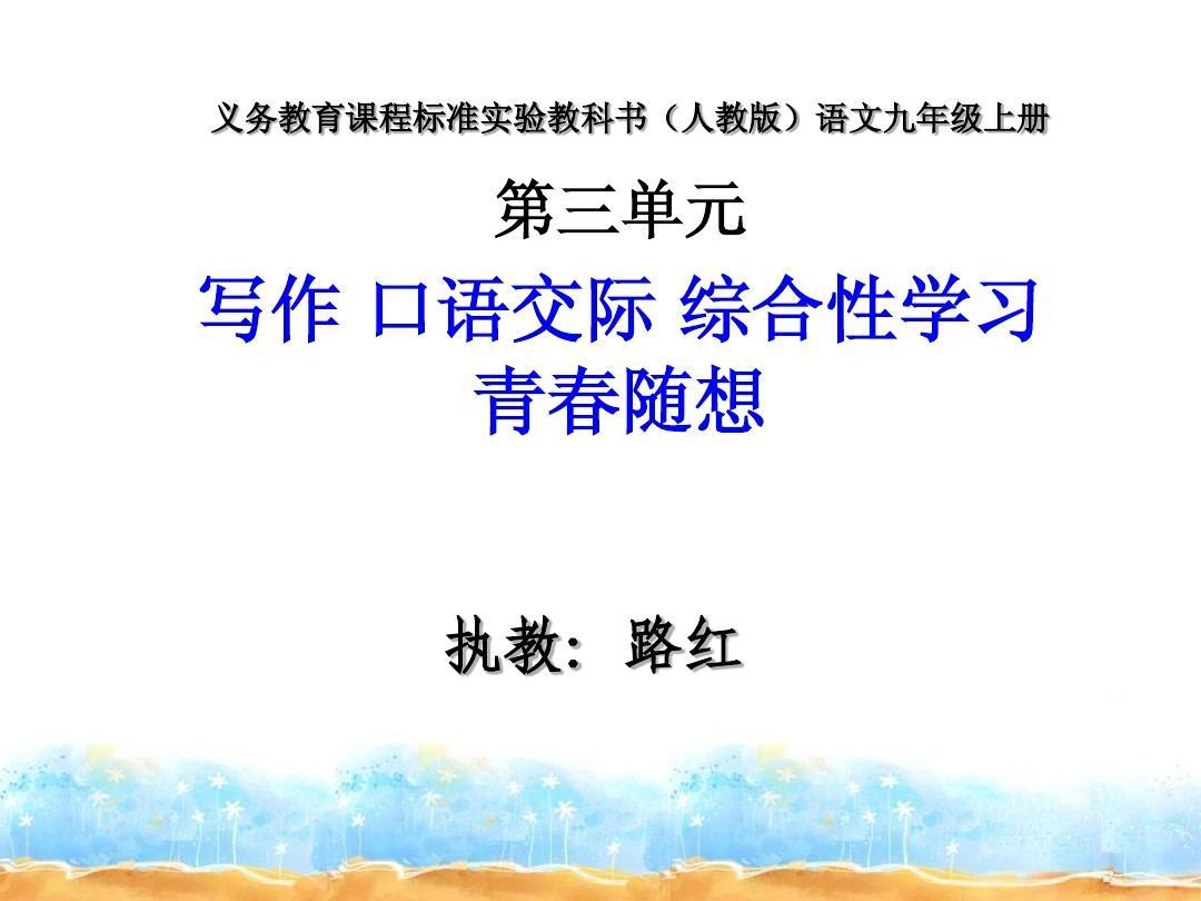 义务教育课程人教实验教科书(宝典版)年级九上册初中语文标准优秀作文速成图片