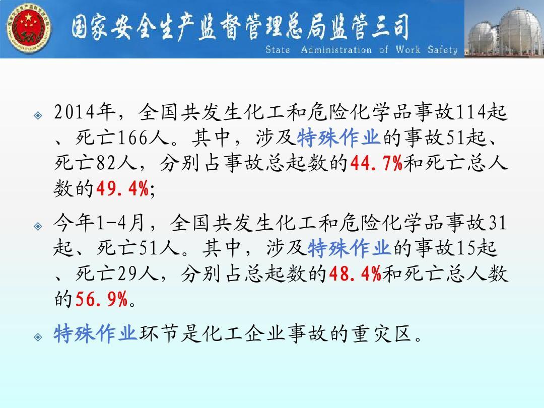 4%; 今年1-4月,全国共发生化工和危险化学品事故31 起,死亡51人.