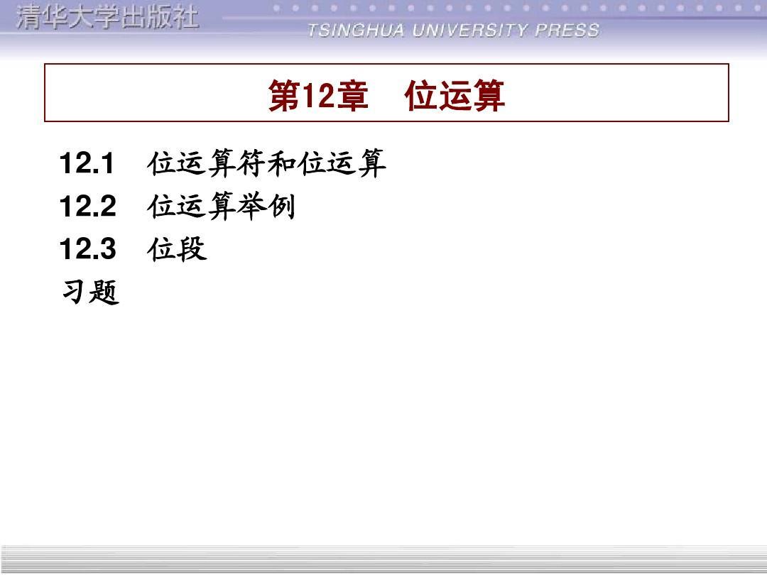 C 语言PPT谭浩强教材配套版第12章